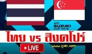 ไทย-พบ-สิงค์โปร์-ถ่ายทอดสด-thailand-singapore-ซูซูกิคัพ-ลิ้งดู-aff-suzuki-cup-live