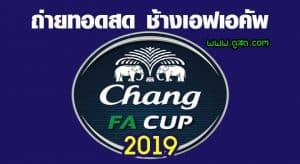 ถ่ายทอดสด-ฟุตบอล-ช้าง-เอฟเอคัพ-FA-CUP-LIVE