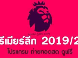 โปรแกรม-พรีเมียร์ลีก-อังกฤษ-2019-20-ถ่ายทอดสด-live-Premier-League